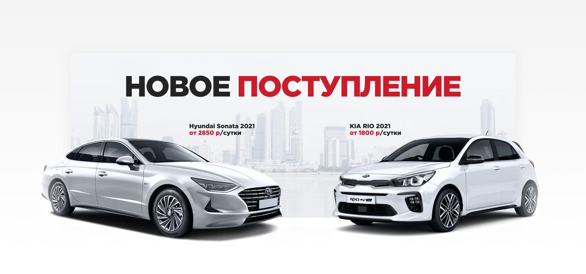 аренда авто краснодар без водителя рейтинг